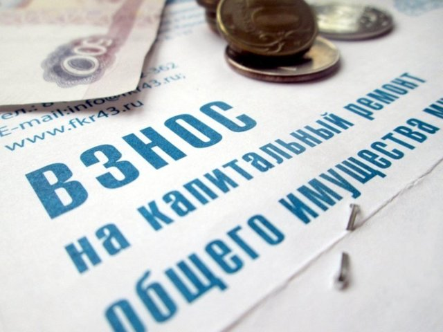 Законна ли оплата за капитальный ремонт дома