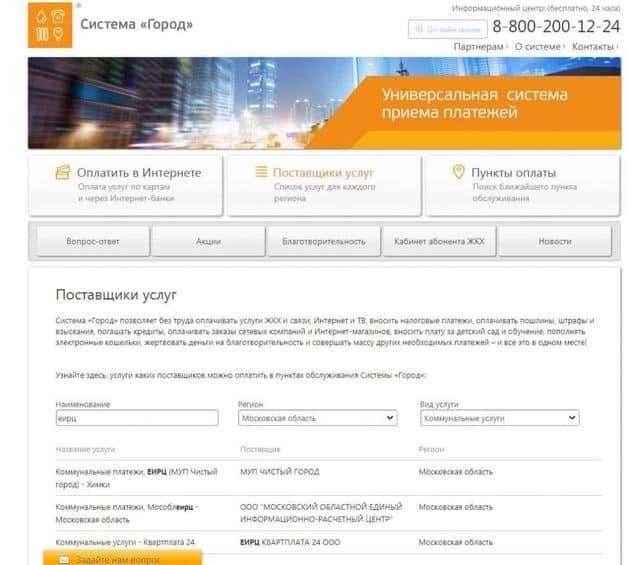 Как правильно оплатить коммунальные услуги через интернет