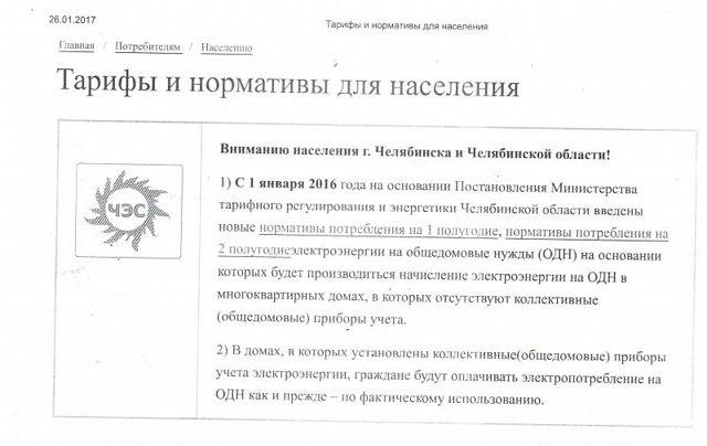 Электроэнергии стоимость челябинске час кв в телефонов часа ломбард 24
