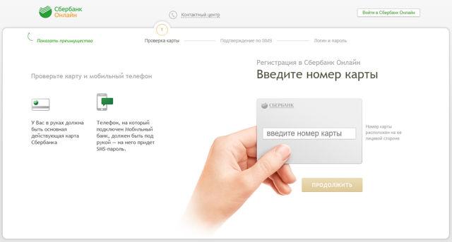 Как подтвердить оплату ЖКХ через сбербанк онлайн