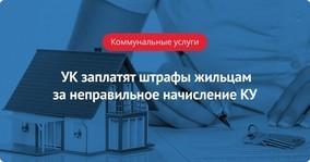 Где узнать нормативы потребления коммунальных услуг