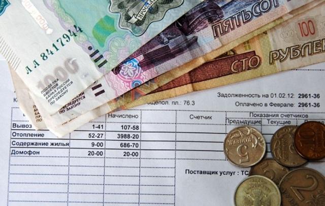 Как найти платежку за коммунальные услуги