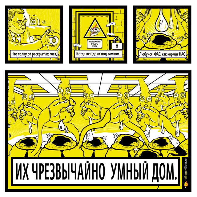 Как нас обманывают ЖКХ с отоплением