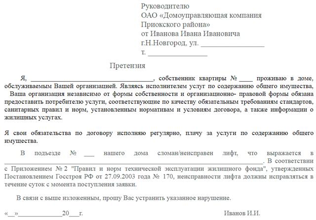 Как правильно написать заявление директору ЖКХ
