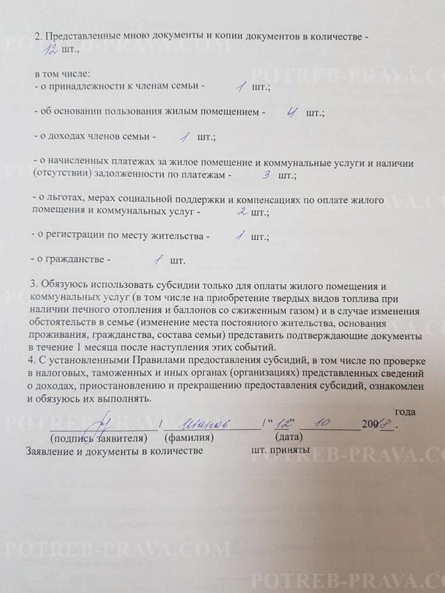 Как рассчитать субсидию на оплату ЖКХ в Алтайском крае
