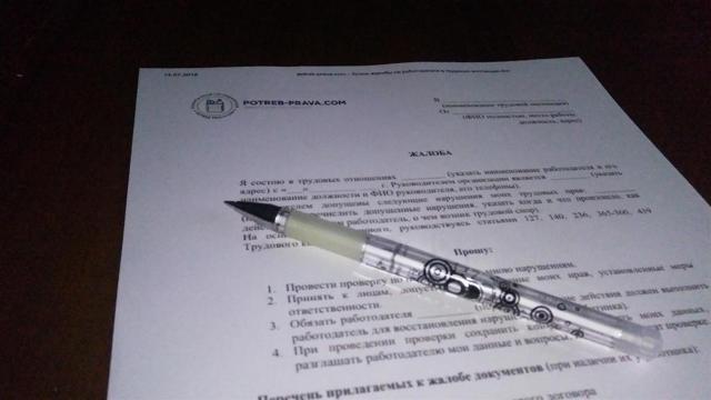 Как написать жалобу в комитет по ЖКХ