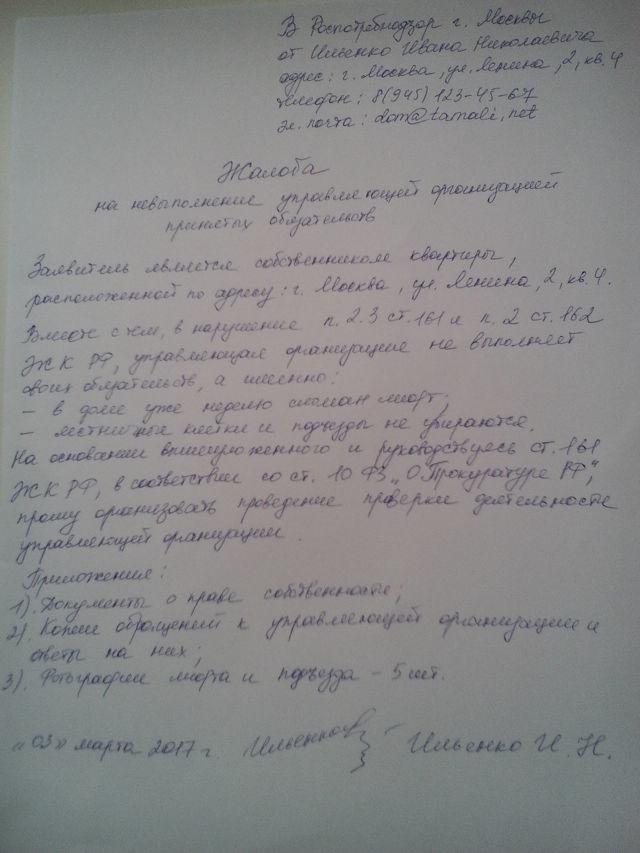 Как правильно написать заявление в роспотребнадзор на ЖКХ образец