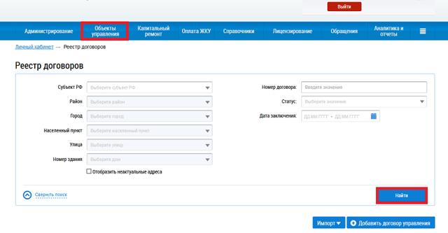 Как заполнить шаблон импорта платежных документов в гис ЖКХ