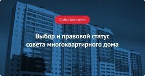 Как называется орган управления многоквартирным домом