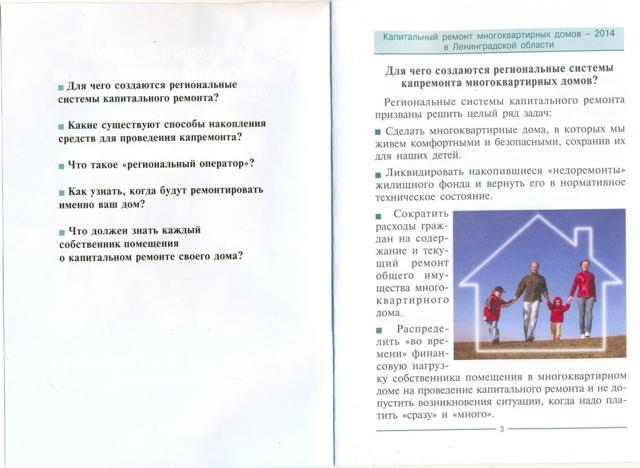 Как правильно написать заявление в ЖКХ на ремонт подъезда образец