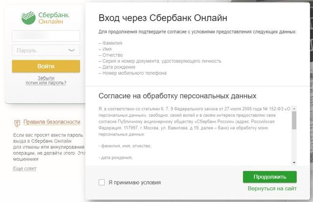 Как внести квартплату через сбербанк онлайн