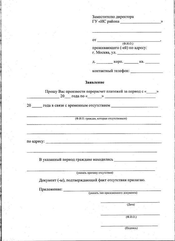 Как написать заявление на перерасчет квартплаты