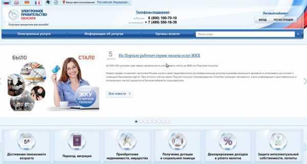 Как оплатить долг по ЖКХ через сбербанк онлайн