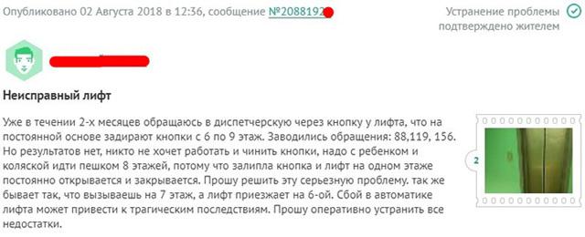 Как пожаловаться мэру москвы на управляющую компанию