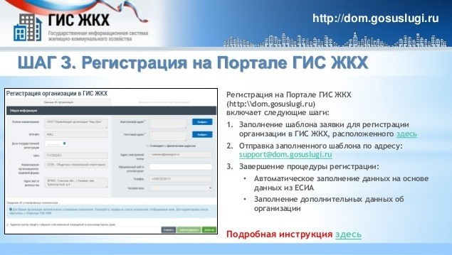 Гис ЖКХ как зарегистрироваться на портале