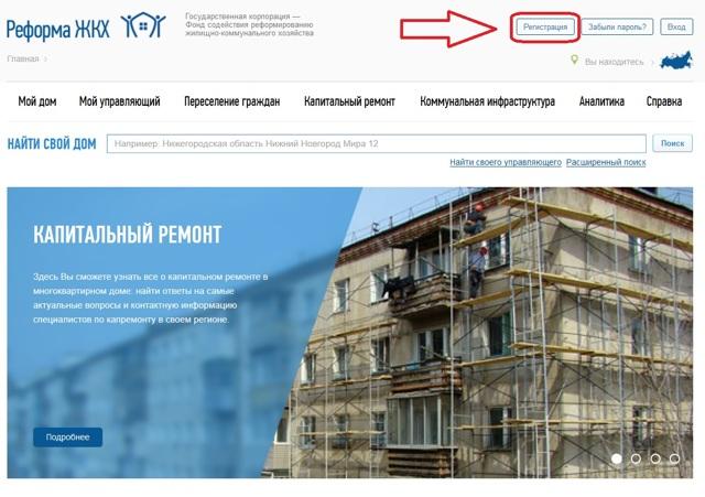 Заполнить сайт реформа ЖКХ сколько стоит