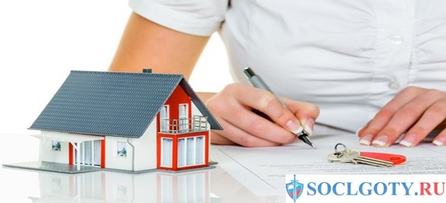 Если дом под снос нужно ли платить квартплату