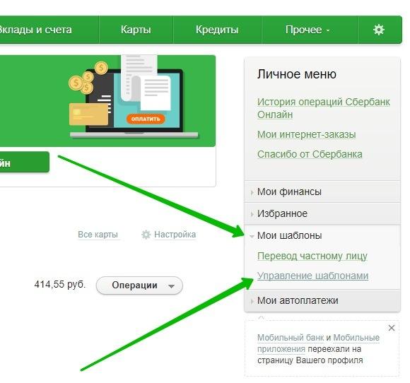 Как сделать шаблон в сбербанк онлайн для оплаты коммунальных услуг