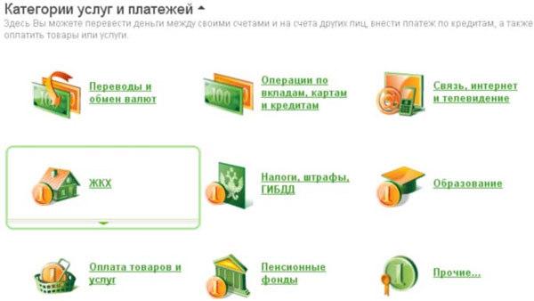 Как посмотреть задолженность по ЖКХ через сбербанк онлайн