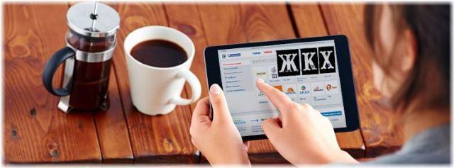 Как посмотреть долги по ЖКХ онлайн по фамилии