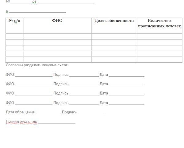 Как написать заявление о разделе лицевого счета за квартплату