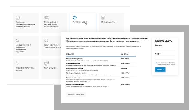 Как создать сайт управляющей компании ЖКХ бесплатно
