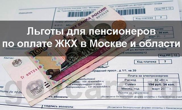 Как получить льготы на оплату ЖКХ в москве