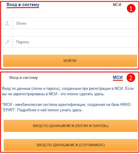 Как оплатить ЖКХ через интернет банкинг белагропромбанк