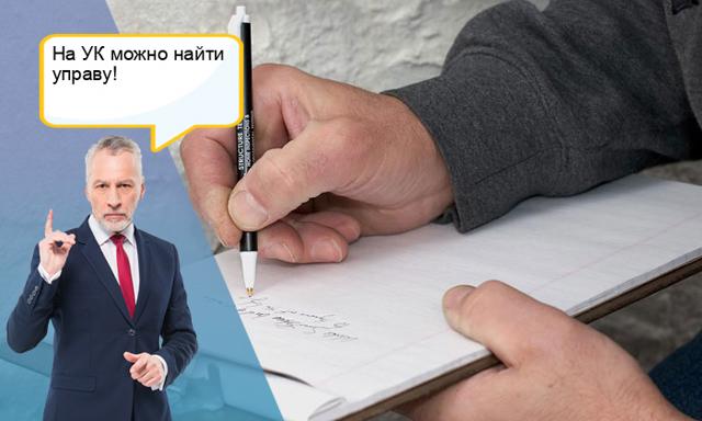 Как написать заявление от жильцов дома в ЖКХ