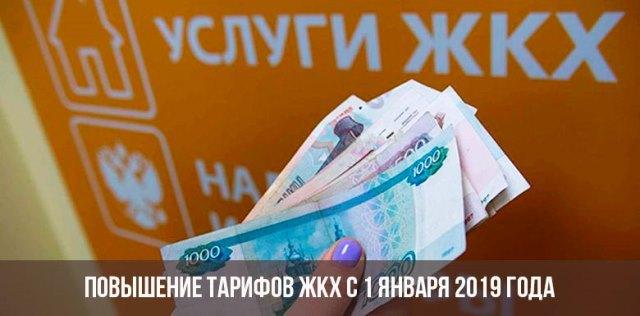 Где узнать тарифы на коммунальные услуги на 2019 год
