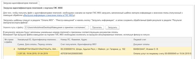 Где взять идентификатор платежного документа гис ЖКХ