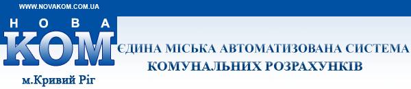 Kak Oplatit Kommunalnye Uslugi Cherez Novakom Zhkh