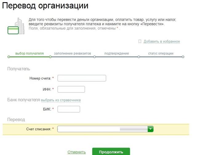 Где указан лицевой счет на квитанции по оплате коммунальных услуг