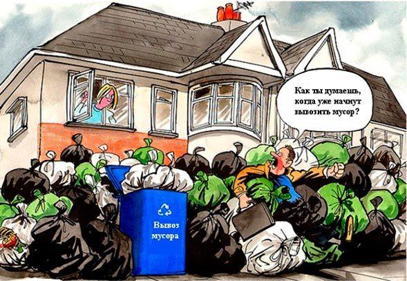 Входит ли мусор в коммунальные услуги
