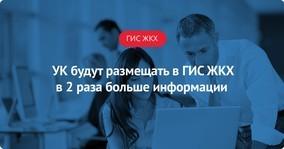 Где посмотреть лицензию управляющей компании ЖКХ