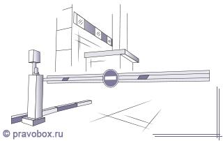 Как поставить шлагбаум во дворе многоквартирного дома в москве