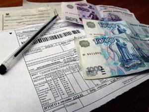 Как называется документ на оплату коммунальных услуг