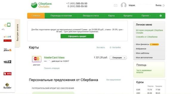 Как оплачивать услуги ЖКХ через сбербанк онлайн