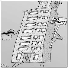 Как включить дом в программу капитального ремонта внепланово