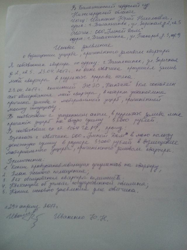 Как написать исковое заявление в суд на ЖКХ образец