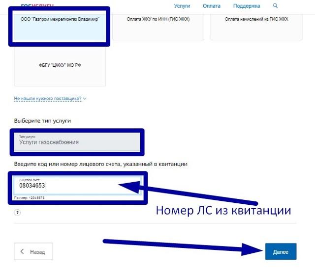 Как на сайте госуслуги оплатить ЖКХ