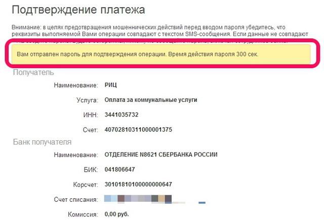 Как оплачивать через онлайн банк ЖКХ