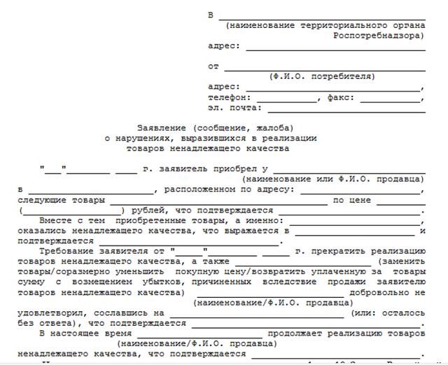 Как написать жалобу в сэс на ЖКХ образец
