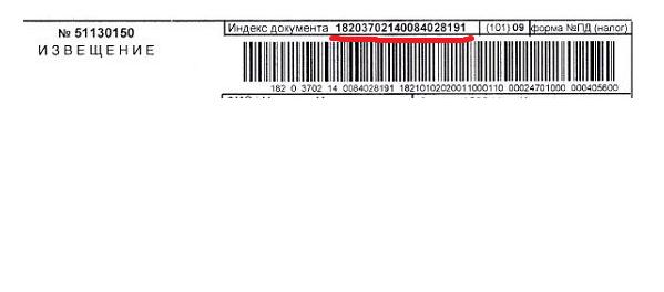 Где указан уин в платежке квартплаты