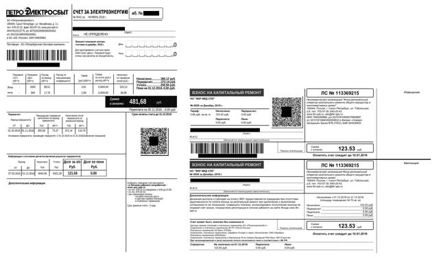 Как оплачивать счета ЖКХ без комиссии