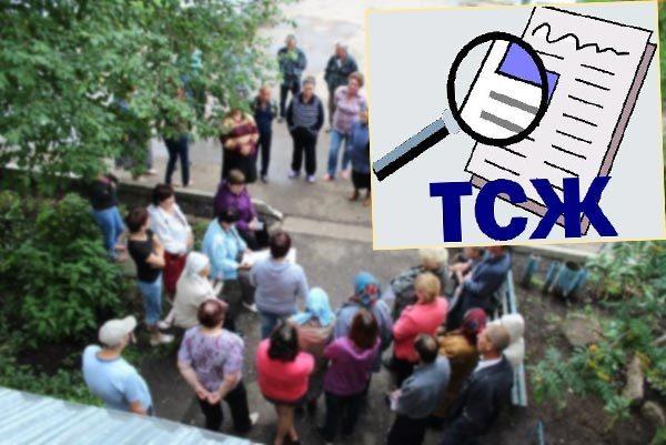 Зарегистрируют ли ТСЖ