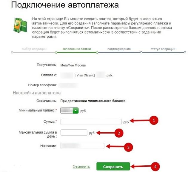 Как ввести показания счетчиков при автоплатеже за ЖКХ