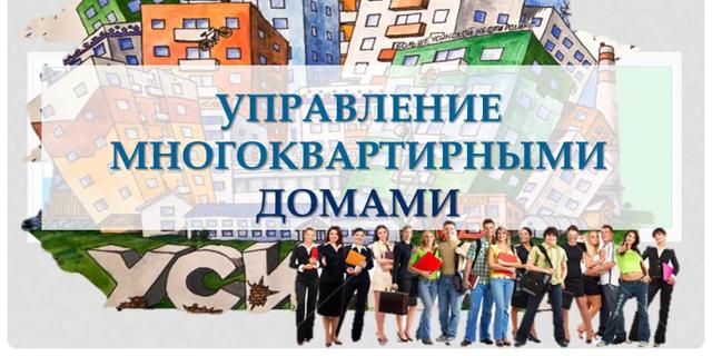 Жилищный кооператив как способ управления многоквартирным домом